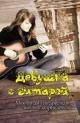 Девушка с гитарой. Учебное пособие для любителей
